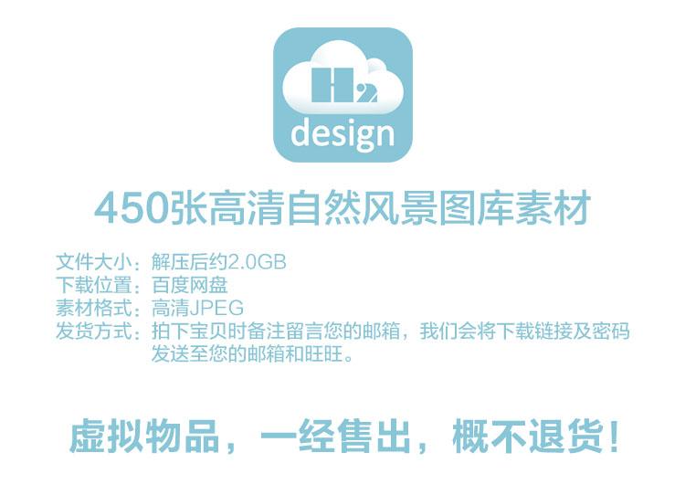 [素材包]450张欧美商用高清自然风景图库素材 JPEG图片素材设计网页背景图 素材包-第1张
