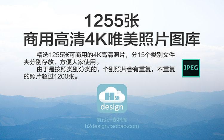 [素材包]1255张商用欧美高清4K唯美照片 JPEG图片素材设计网页背景图 素材包-第1张