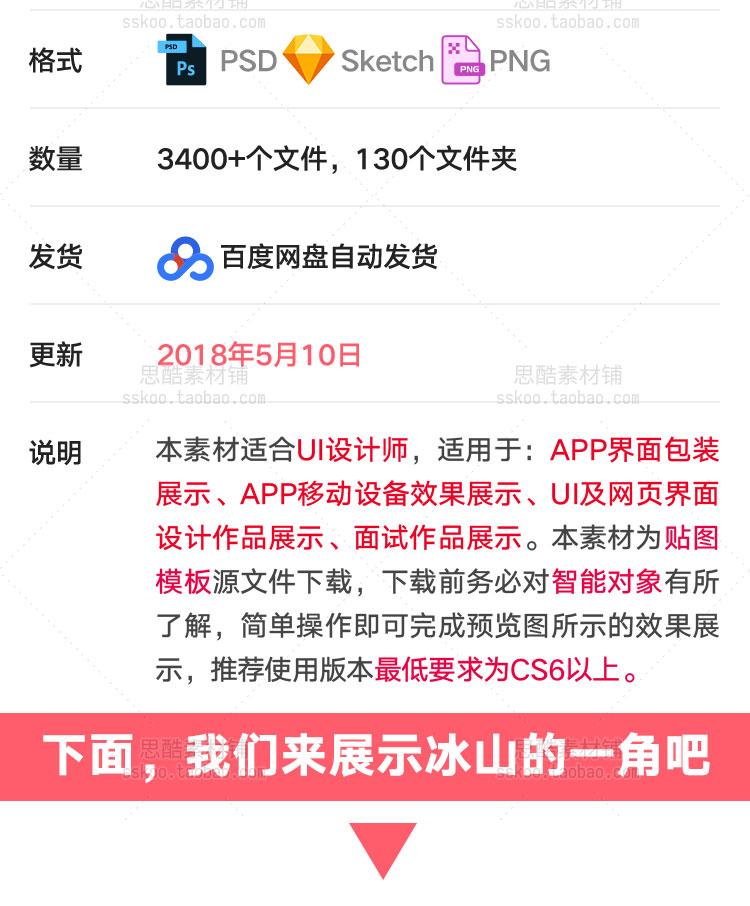 [素材包]80GAPP界面UI网页手机iPhone展示样机MOCKUP智能贴图PSD设计模板素材 素材包-第4张