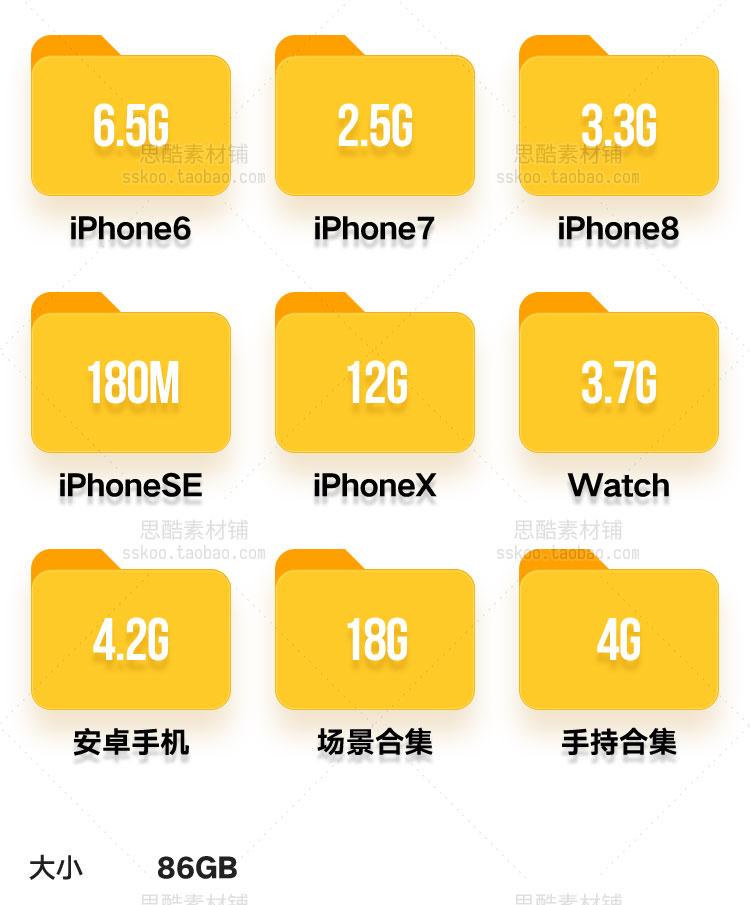 [素材包]80GAPP界面UI网页手机iPhone展示样机MOCKUP智能贴图PSD设计模板素材 素材包-第3张