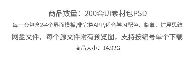 [素材包]UI设计面试作品扁平化手机APP交互界面PS模板PSD分层源文件素材 素材包-第1张
