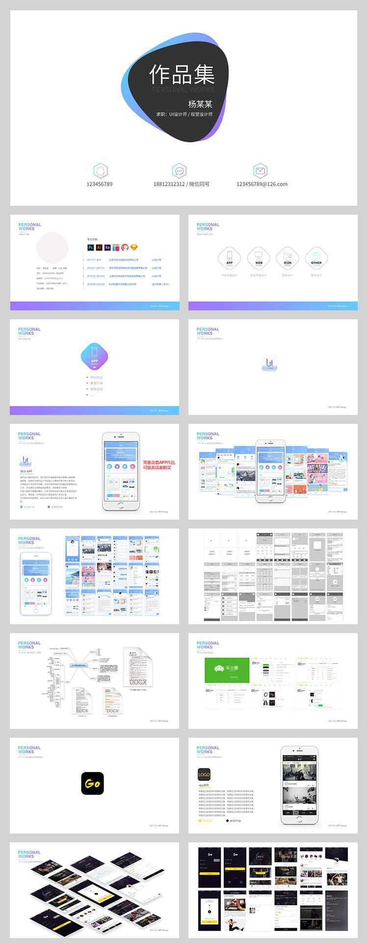 [素材包]UI作品集展示模板网页平面UI设计师作品简历面试PSD设计素材 素材包-第7张