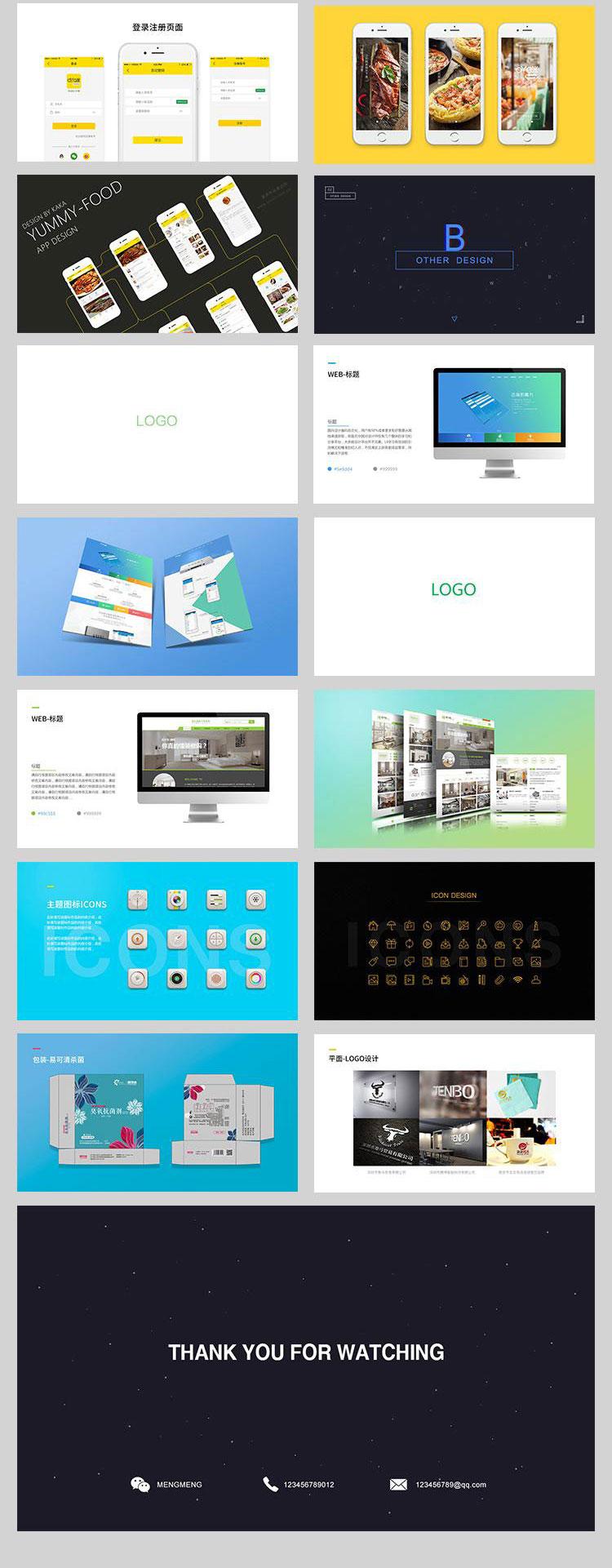 [素材包]UI作品集展示模板网页平面UI设计师作品简历面试PSD设计素材 素材包-第10张