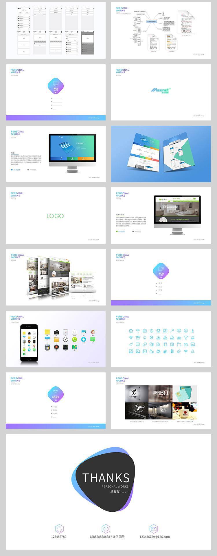 [素材包]UI作品集展示模板网页平面UI设计师作品简历面试PSD设计素材 素材包-第8张