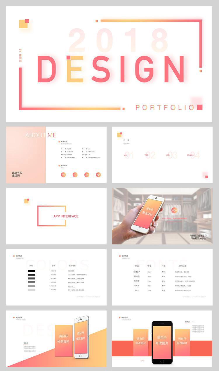 [素材包]UI作品集展示模板网页平面UI设计师作品简历面试PSD设计素材 素材包-第5张