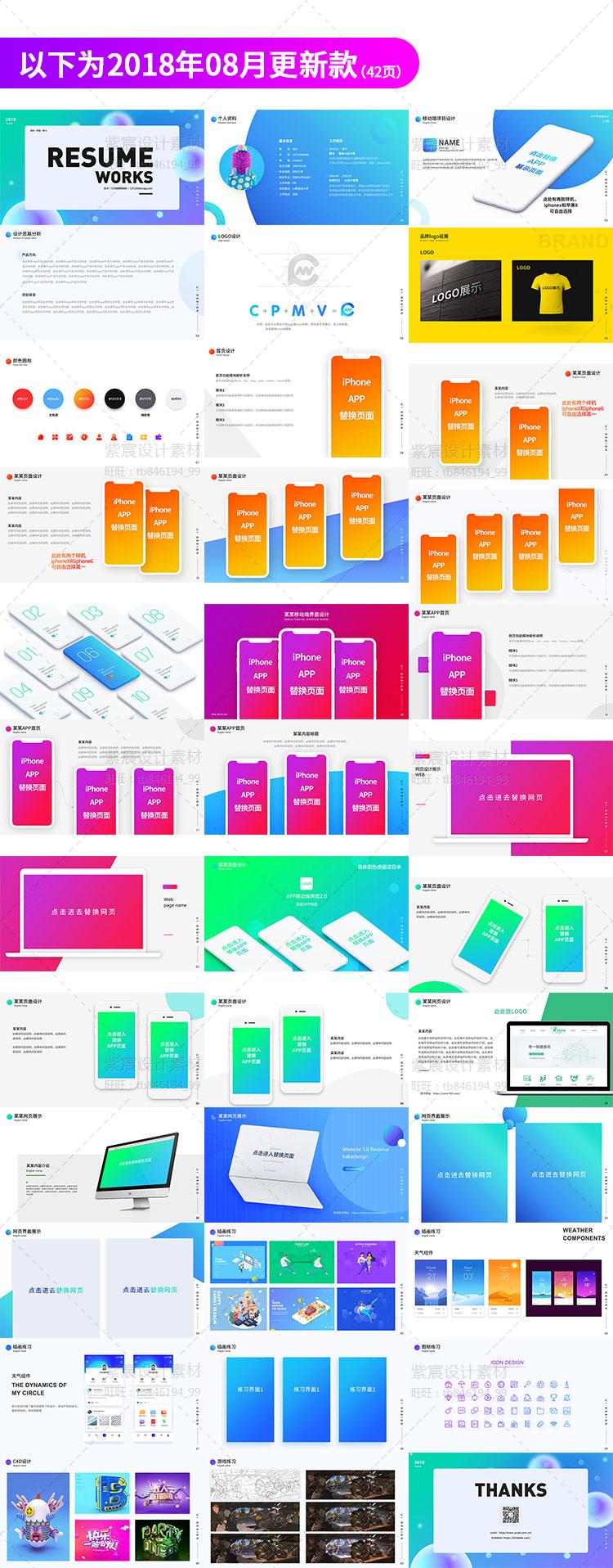 [素材包]UI作品集展示模板网页平面UI设计师作品简历面试PSD设计素材 素材包-第2张