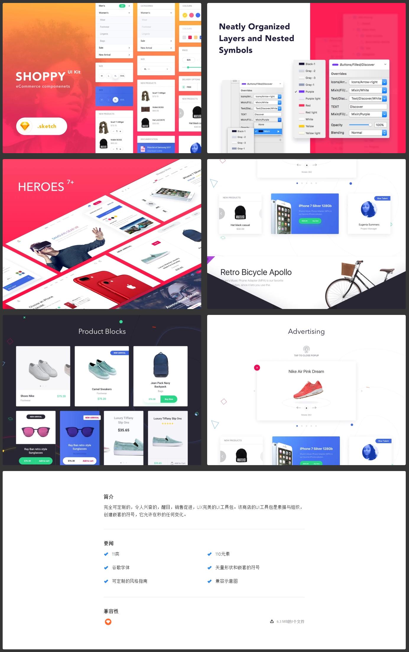 Shoppy E-commerce UI 主题包.sketch素材下载 主题包-第1张
