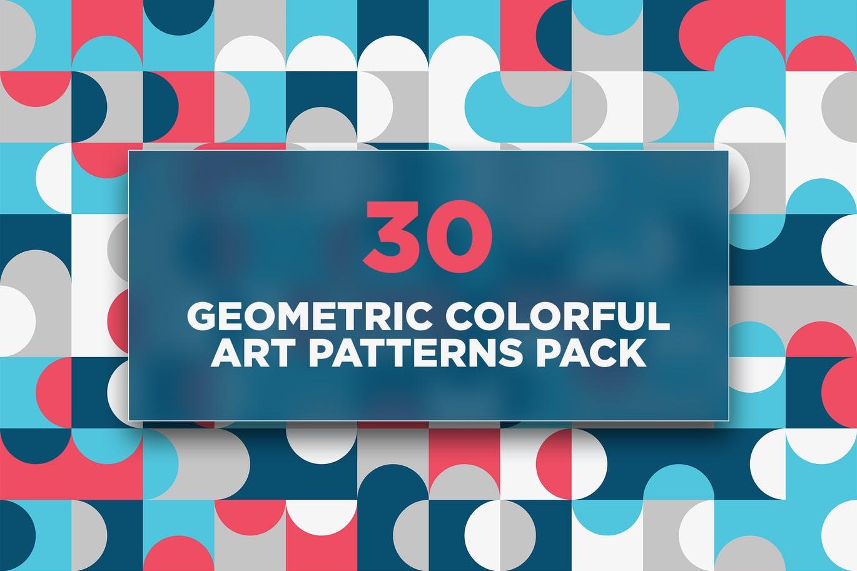30种时尚高端抽象几何彩色艺术图案背景底纹纹理集合插图