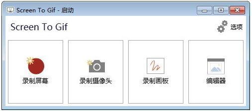 推荐2款GIF录屏神器,简单快速制作GIF动画表情包等等