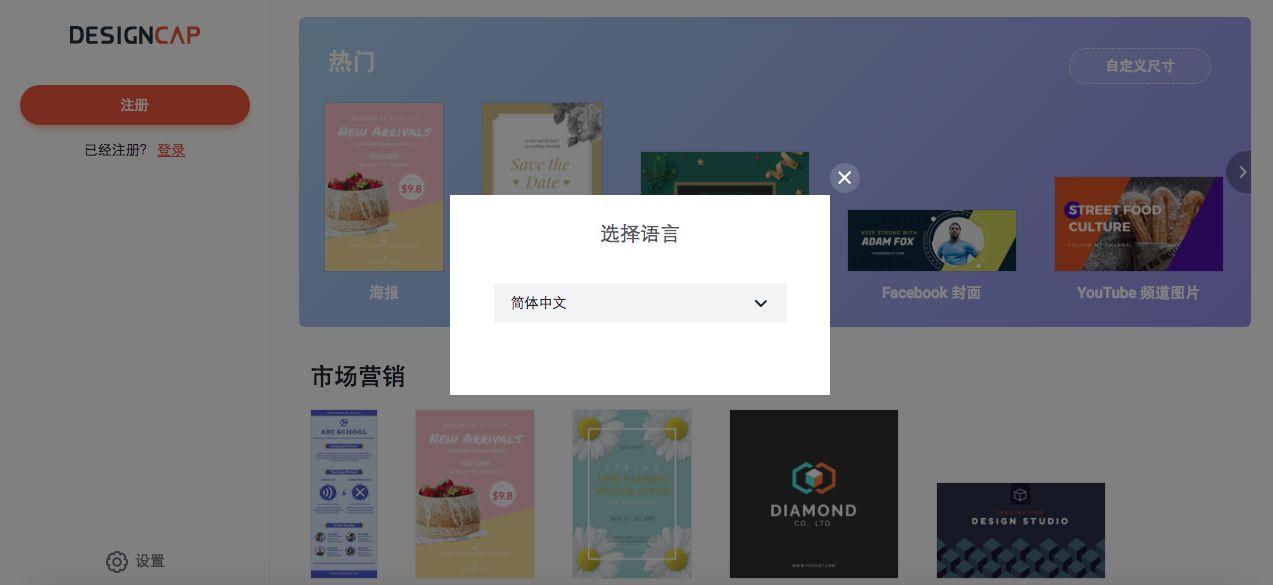 DesignCap|国外版[ 搞定设计 ]快速制作海报的在线工具