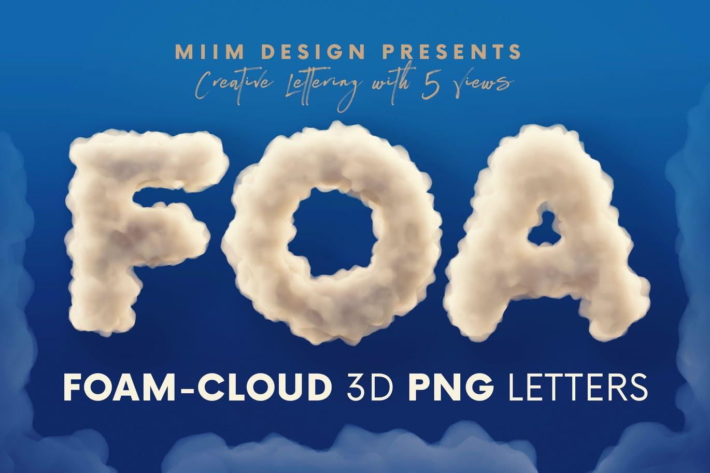 时尚高端3D立体云彩烟雾效果英文字母文字字体设计插图